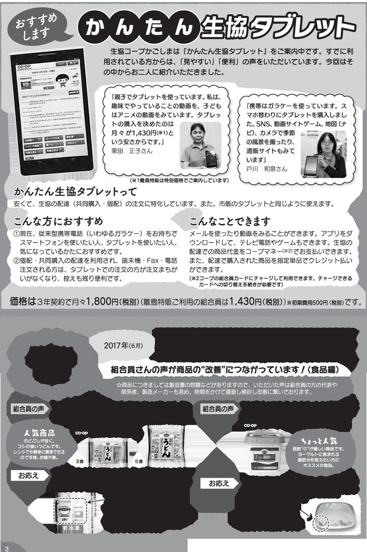170601mycoop-03.png