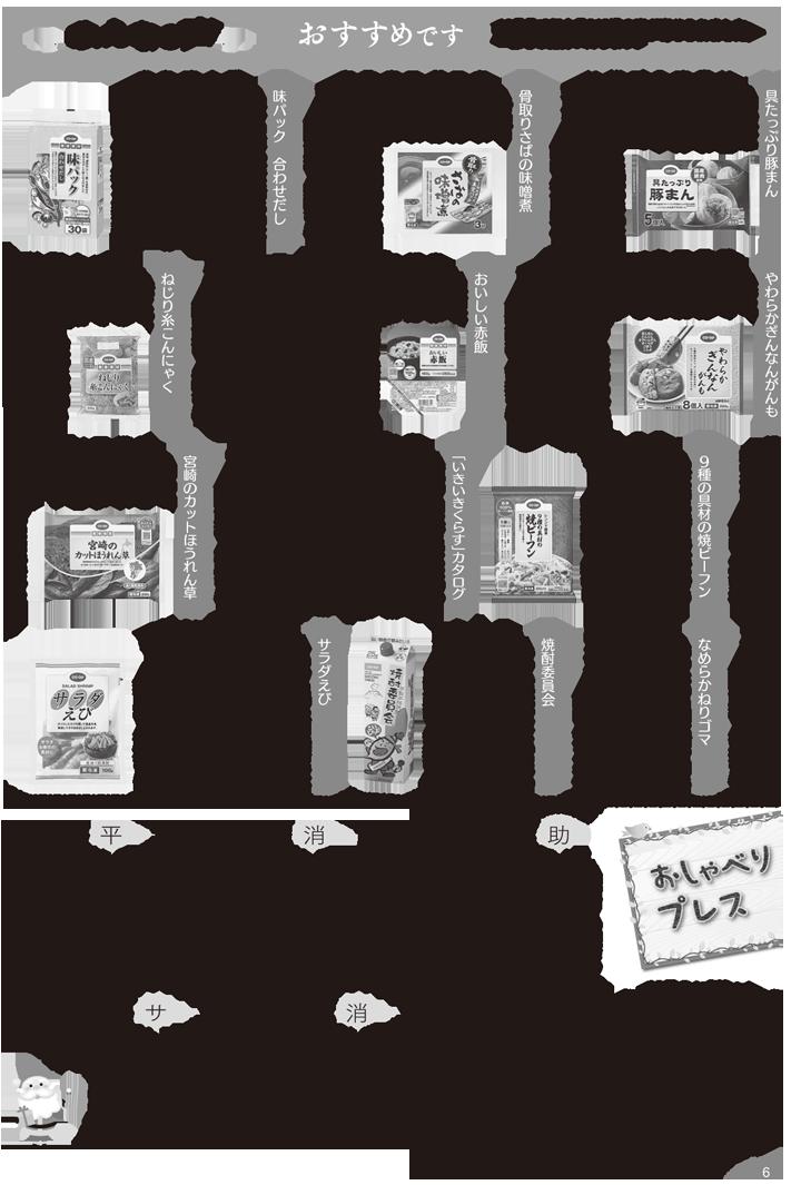 191201mycoop-p6.png