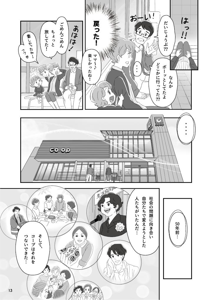 COOP 50th manga_15.png