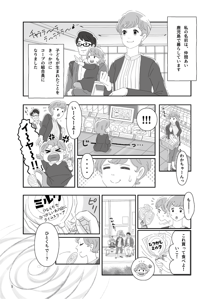 COOP 50th manga_3.png