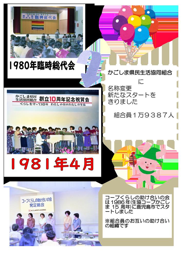 210421-50歴史修正-3.png