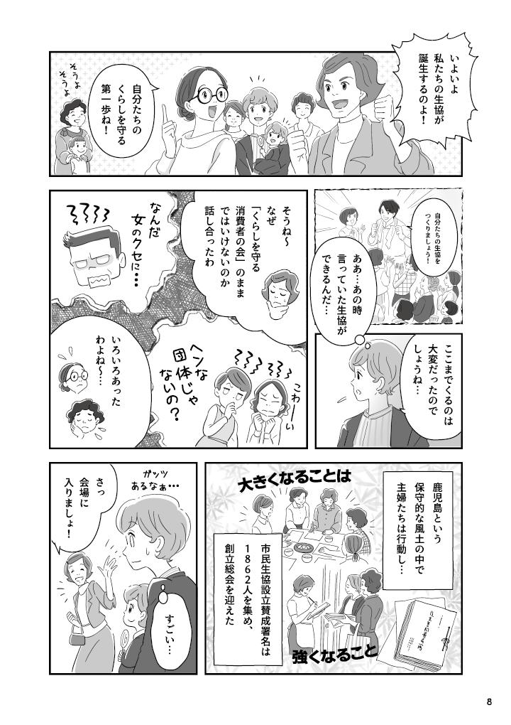 COOP 50th manga_10.png