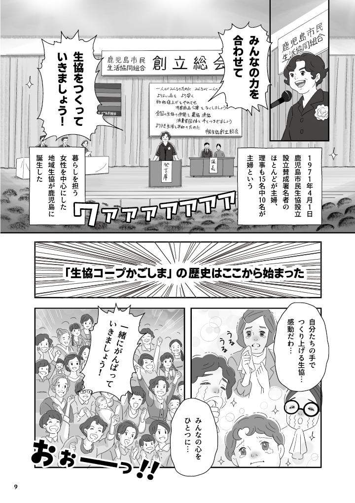 COOP 50th manga_11.png