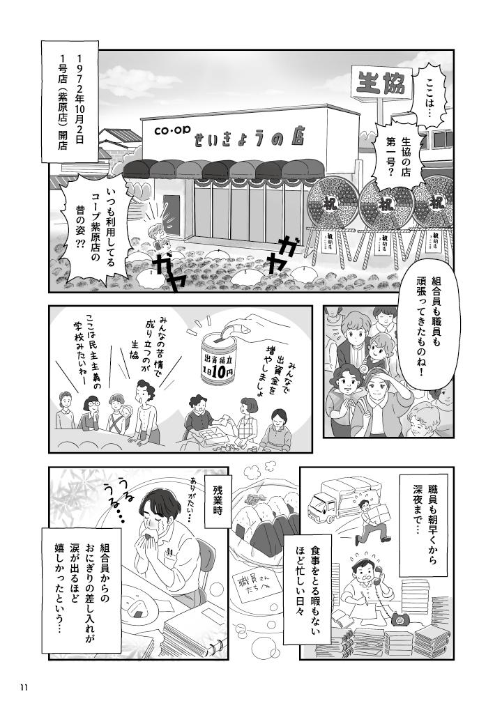 COOP 50th manga_13.png