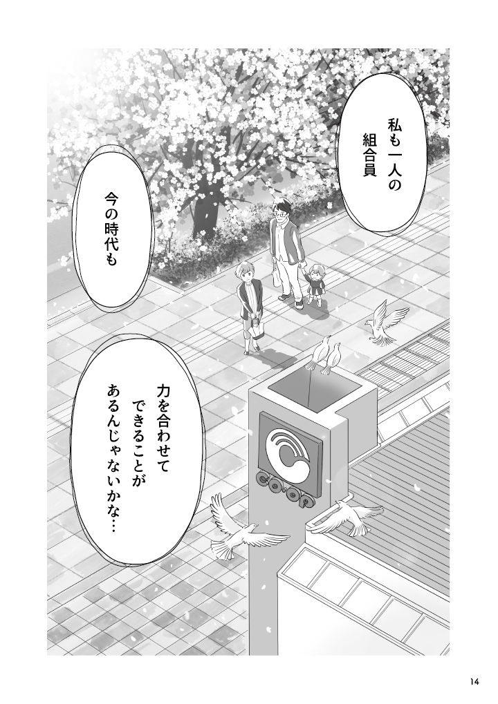 COOP 50th manga_16.png