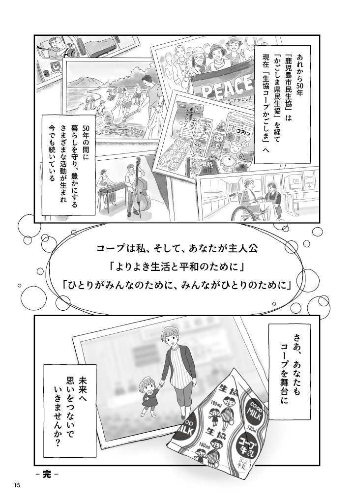 COOP 50th manga_17.png
