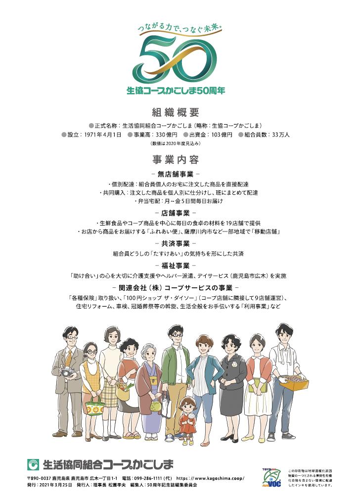 COOP 50th manga_20.png
