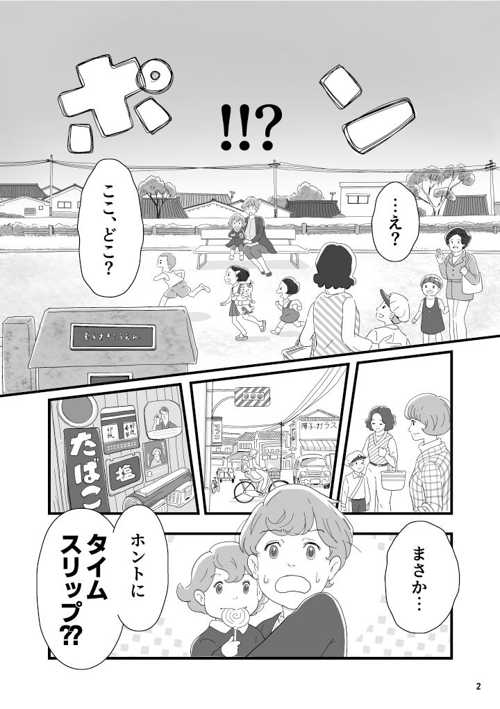COOP 50th manga_4.png