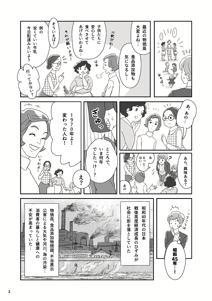 COOP 50th manga_5.png