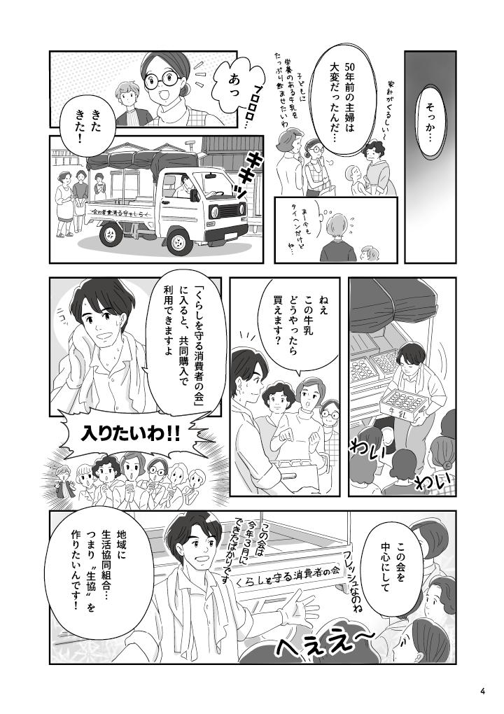 COOP 50th manga_6.png