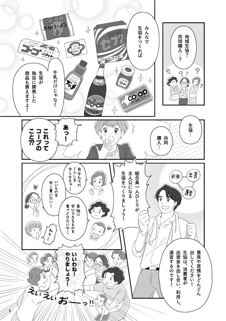 COOP 50th manga_7.png