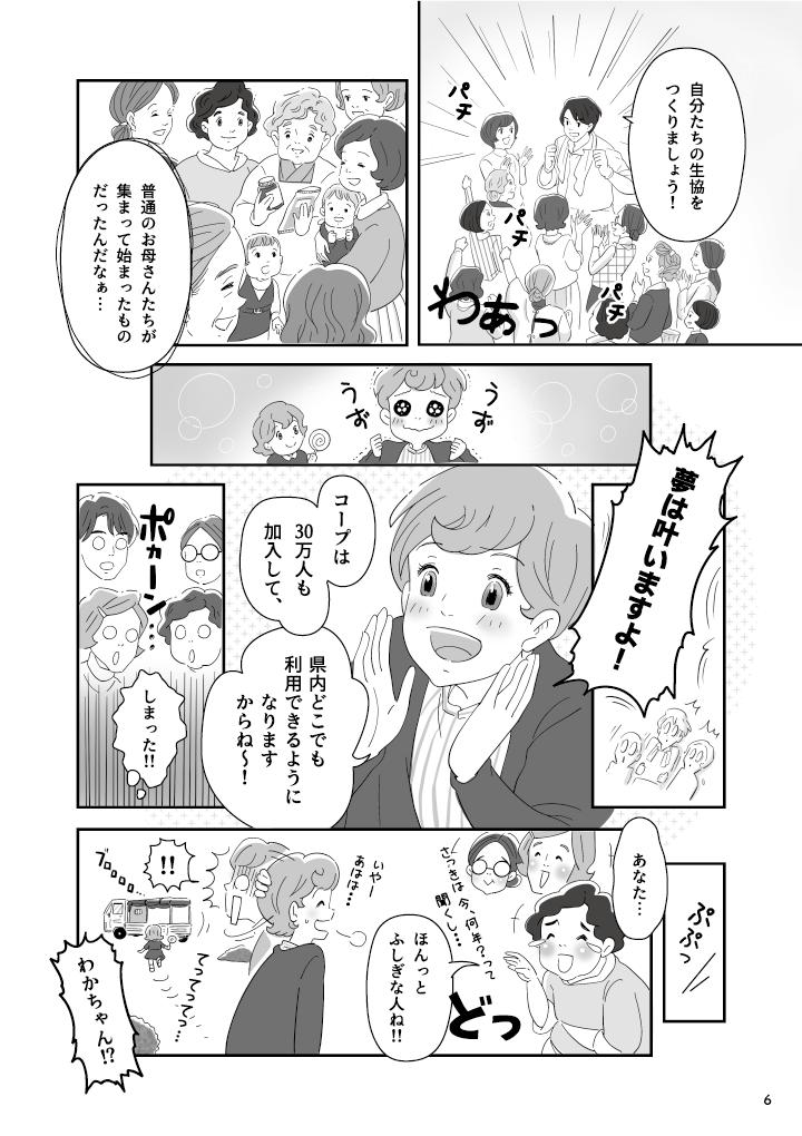 COOP 50th manga_8.png