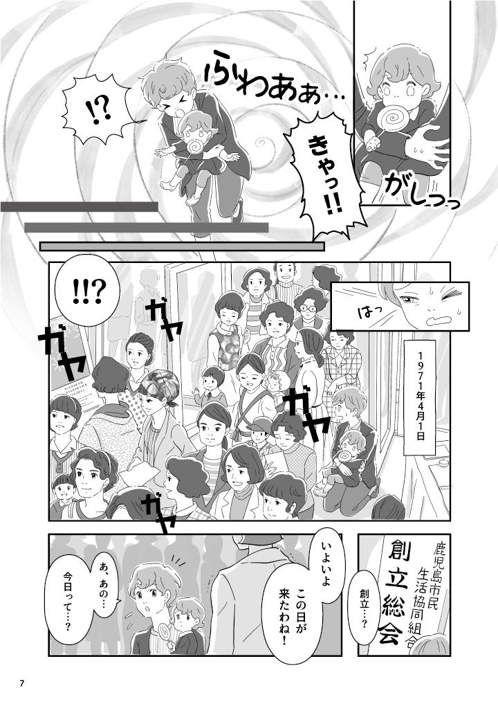 COOP 50th manga_9.png