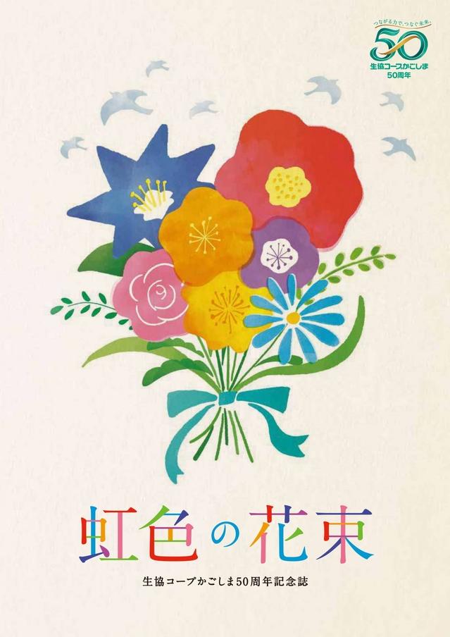 虹色の花束.jpg