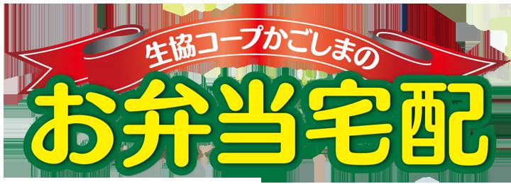 お弁当宅配-a211.png