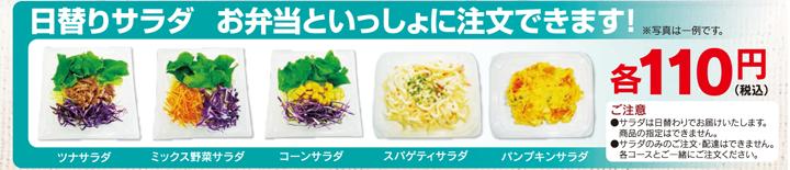 お弁当宅配-a212.png