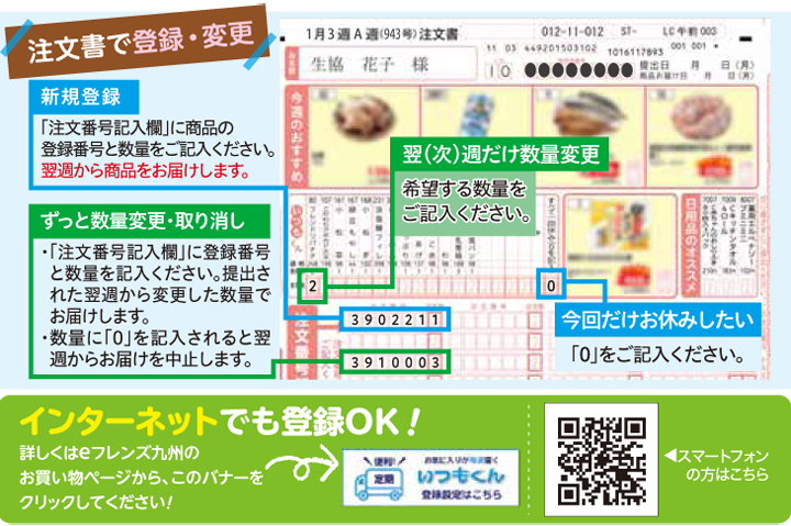 200113-itsumo-P08-01.png