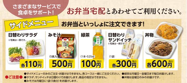 200829-お弁当宅配_A010.png