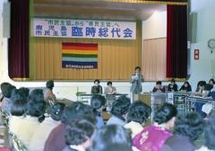 1980kenmin-soudaikai.jpg