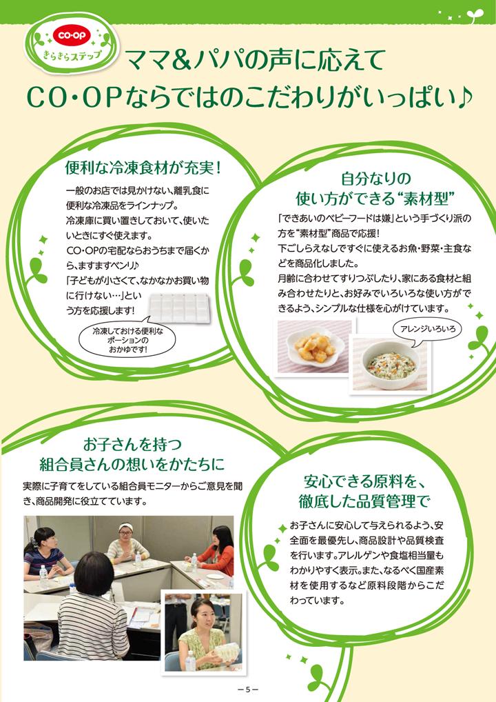 きらきらステップ(シリーズ全体)-5.png