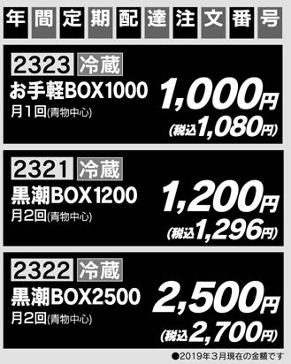 190402-901号黒潮BOX02.png