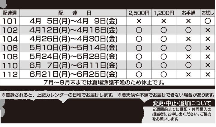 210316-黒潮BOXカレンダー.png