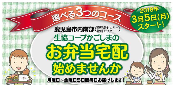 お弁当宅配-a01.png
