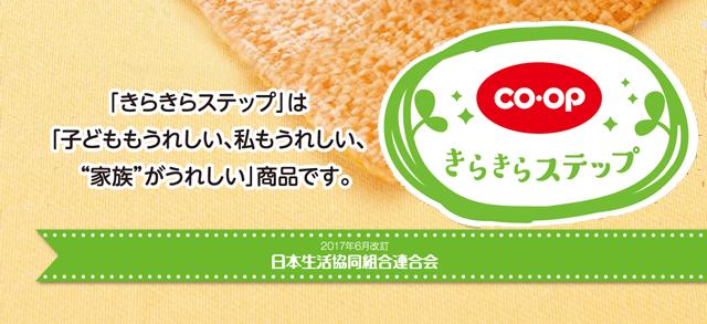 きらきらステップ(シリーズ全体)-1.png
