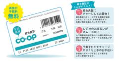 151010coop-card.png
