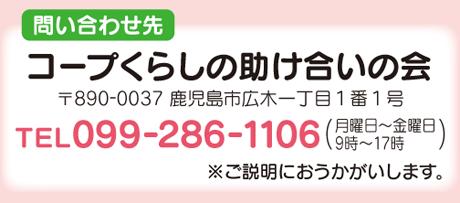 お問い合わせは電話0992861106コープくらしの助け合いの会