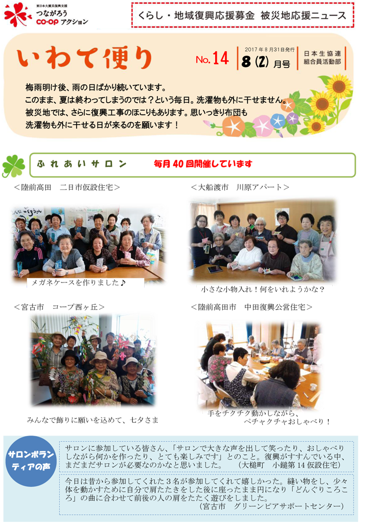 170831iwate-No14-001.png