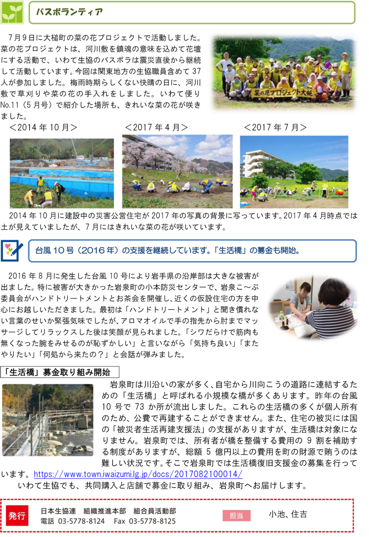 170831iwate-No14-002.png