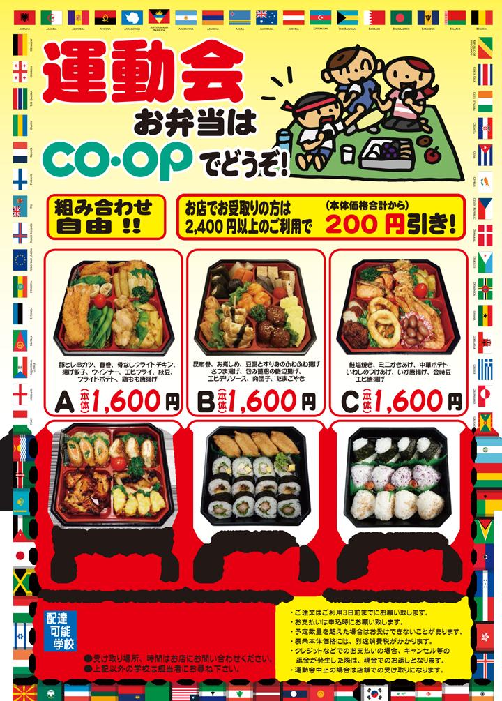 170903yoyaku-bento-autumVer.png