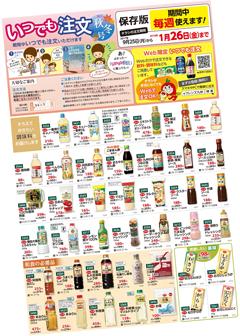 170925itsudemo-001.png