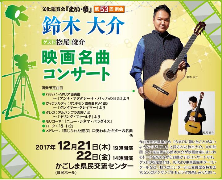 2017年12月21日と22日に開催する例会はギタリストの鈴木大介さんのコンサート