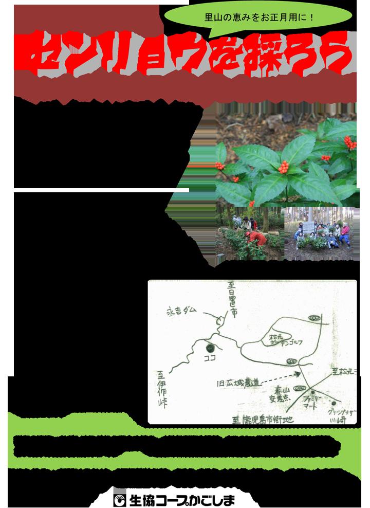 171107satoyama-bosyu01.png