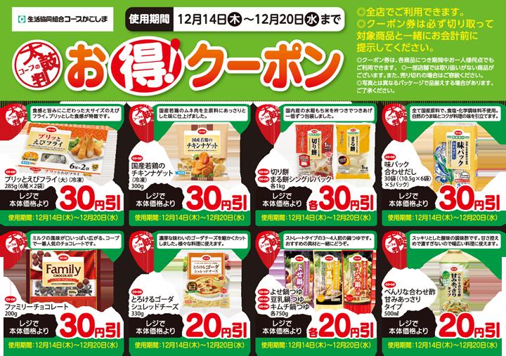 171214-12月_太鼓判クーポン券.png