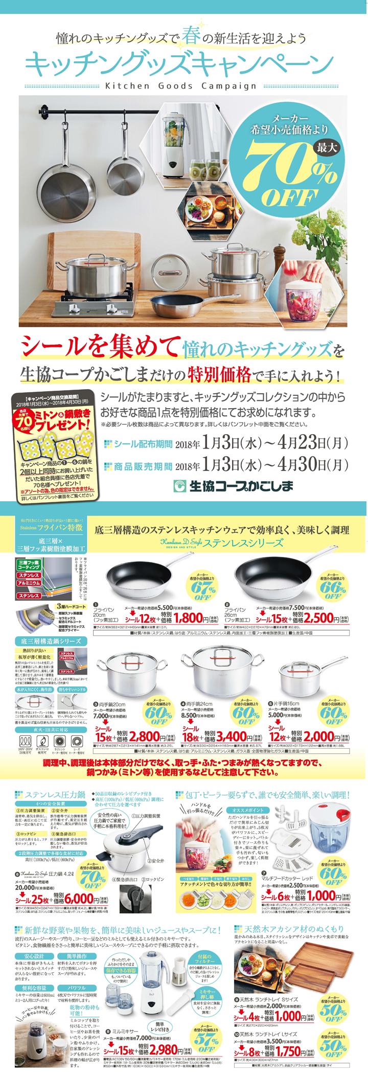 180103-キッチンツール01.png