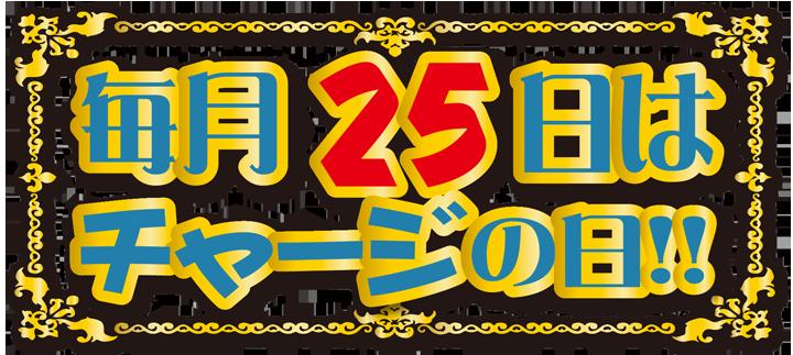 180225-チャージ25-01.png