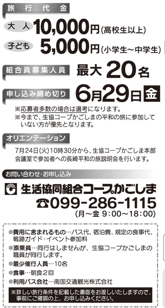180807bosyu-nagasakheiwai03.png