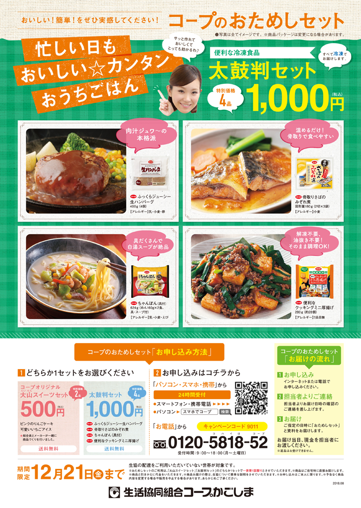 180901otameshi-camp02.png