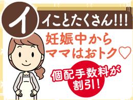 180920-kohai-waribiki004.png