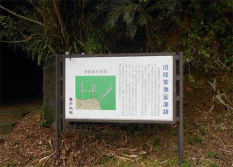 200207-1月「奄美 戦跡めぐり報告」-5-2.jpg