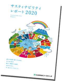 200715サスティナビリティレポート2020-001.png