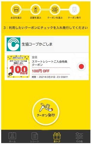 201230-スマレシ入会特典クーポン.png