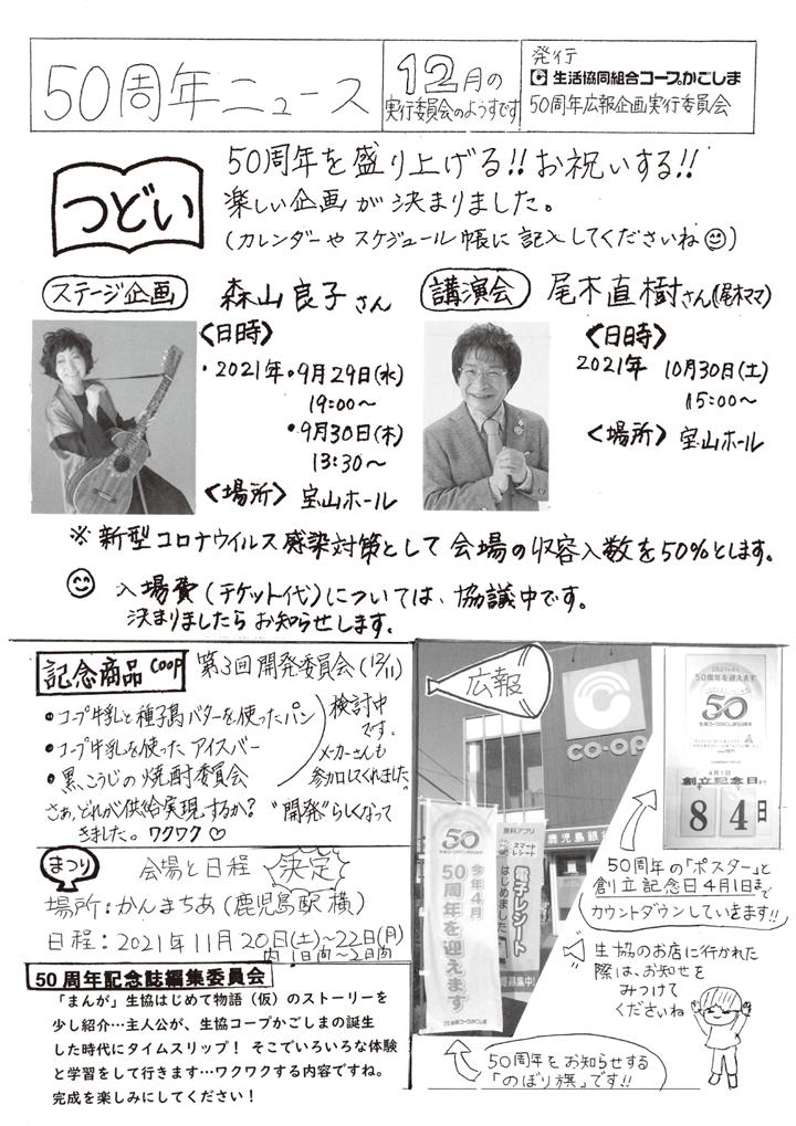 210118-わいわい通信2月号50周年ニュース.png