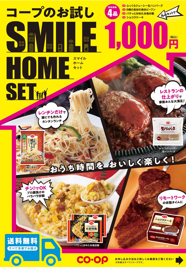 210301-otameshi_01.png