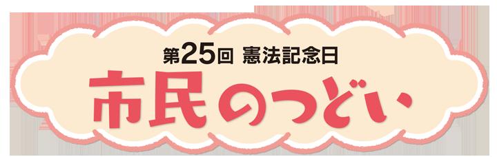 210315-20215-3tsudoi001.png