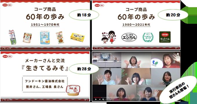 210430-交流会動画視聴のご案内002.png