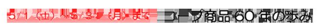 210430-交流会動画視聴のご案内005-1.png